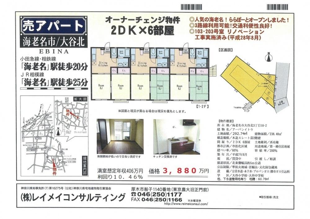 アーバンイトウ3,880万円 - コピー - コピー